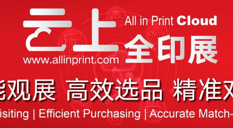 The Opening Ceremony of All in Print Cloud will be Held on August 10